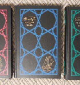 Тысяча и одна ночь (Избранные сказки) В 3 томах