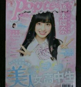 Журнал Popteen японская мода