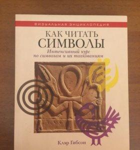 """Книга """"Как читать символы"""" Клэр Гибсон"""