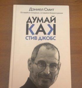 """Книга """"Думай как Стив Джобс"""" Новая"""