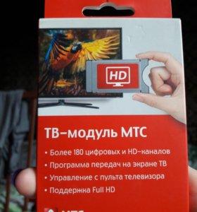 Продам ТВ-модуль MTC.