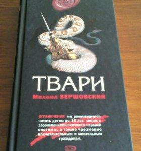 """Михаил Вершовский """"Твари"""""""