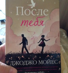 """Книга """" после и тебя"""" Джоджо мойес"""