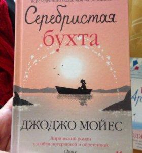 "Книга "" серебряная бухта"" д. Мойес"