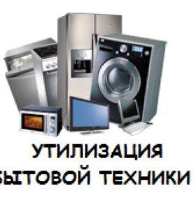 Вывоз Утилизация мебели и бытовой техники