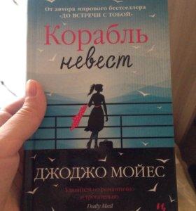 "Книга "" корабль невест"" д. Мойес"