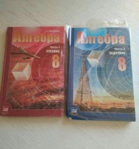 Алгебра 8 класс. Учебник