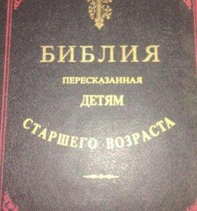 Библия детям старшего возраста