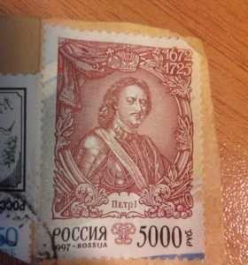 Почтовые марки 1997 года