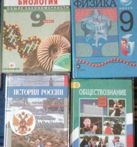 Учебники за 9 класс (возможен торг)