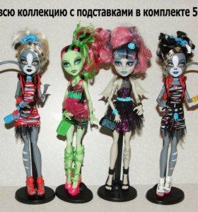 Куклы монстер хай monster high Zombie Shake