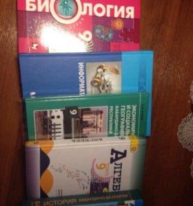 Продаю книги за 9 класс