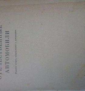 """Книга """"отечественные автомобили"""" 2-е издание 1964"""