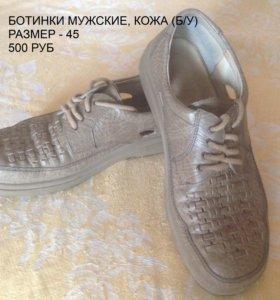 ботинки летние кожаные