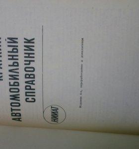 Книга краткий автомобильный справочник