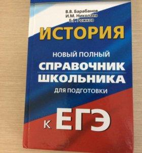 Справочник для подготовки к ЕГЭ по истории