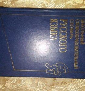 Школьный словообразовательный словарь