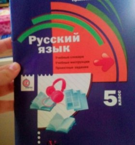 Приложение к учебнику «Русский язык» 5 класс