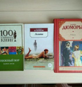 Продам книги от 80 руб.