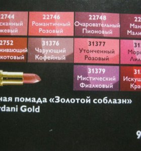 Помада Giordani Gold
