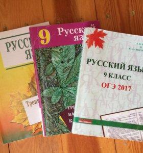 Книжки по рус. языку для подготовки к ОГЭ