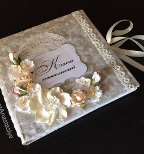 Книга пожеланий на свадьбу, свадебная книга