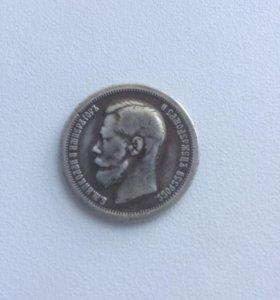 50 копеек 1897г.