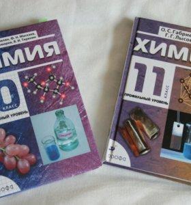 Учебники профильного уровня по химии