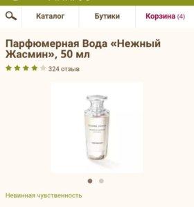 """Ив роше """" Нежный жасмин"""" , 50 мл"""