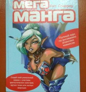 """Книга для обучения рисованию """"Мега Манга"""""""