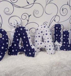 Буквы -подушки