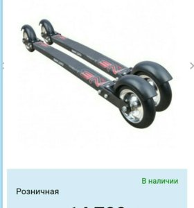Лыжероллеры SKIGO XC skate carbon