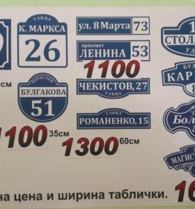 Таблички на заказ