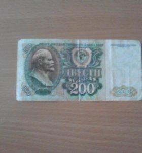 200 рублей 1992года.