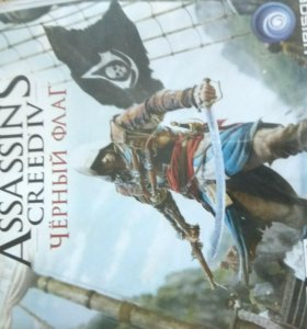 Assassin's creed IV черный флаг на PS3