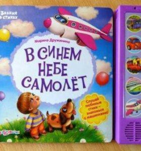 Музыкальная книга для детей