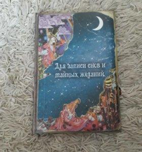 Книга для записи снов и тайных желаний