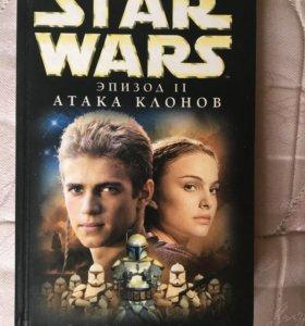 Звёздные войны,книга по эпизоду II ( атака клонов)