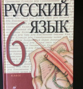 Русский язык, Разумовская