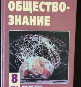 Обществознание, Кравченко