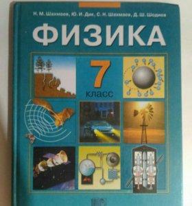 Учебник. Физика 7 класс. Шахмаев