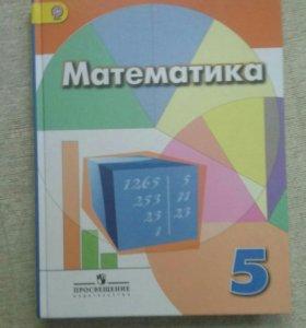 Учебник. Математика 5 кл