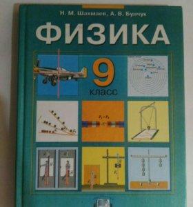 Учебник. Физика. 9 класс. Шахмаев,Бунчук