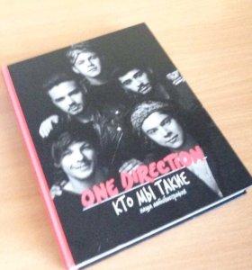 """книга """"One direction-кто мы такие"""""""