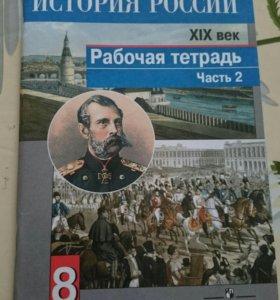 Рабочая тетрадь по Истории России 2 часть.