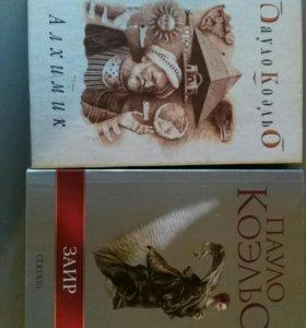 Книги П.Коэльо отдам даром