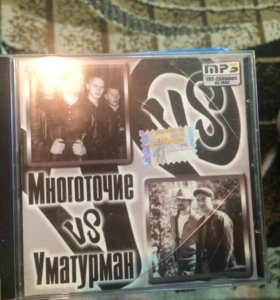 Многоточие & уматурман cd