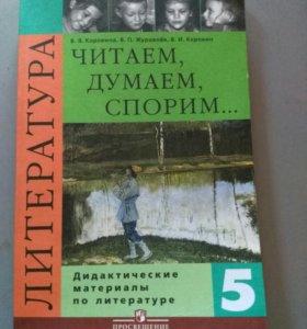 Дидактические материалы по литературе