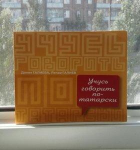 Учусь говорить по-татарски