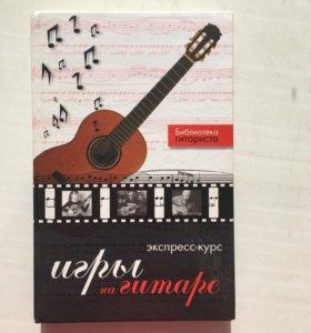 Экспресс-курс игры на гитаре ❗️новый❗️